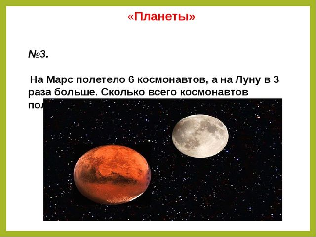 «Планеты» №3. На Марс полетело 6 космонавтов, а на Луну в 3 раза больше. Ско...