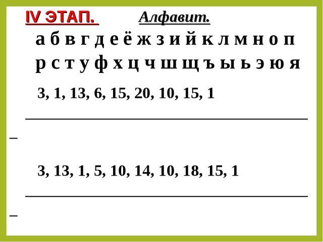 IV ЭТАП. Алфавит. а б в г д е ё ж з и й к л м н о п р с т у ф х ц ч ш щ ъ ы ь...