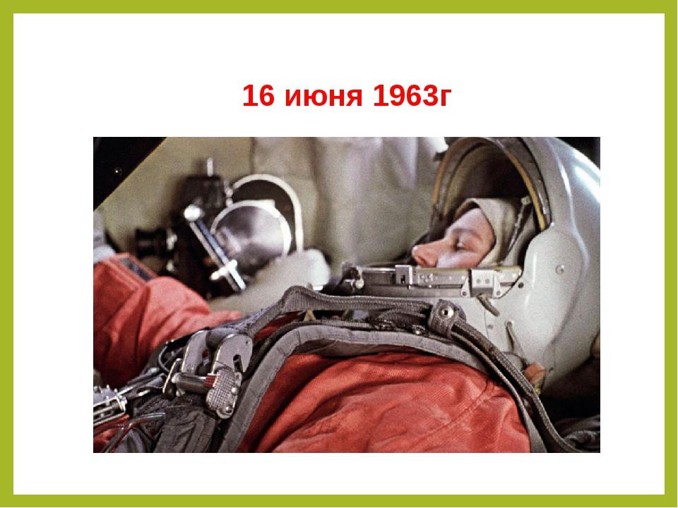 16 июня 1963г