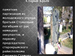 памятник партизанам из молодежного отряда братьям Стояновым, погибшим от рук