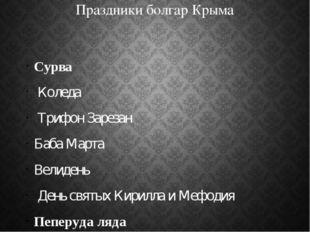Праздники болгар Крыма Сурва Коледа Трифон Зарезан Баба Марта Велидень День с