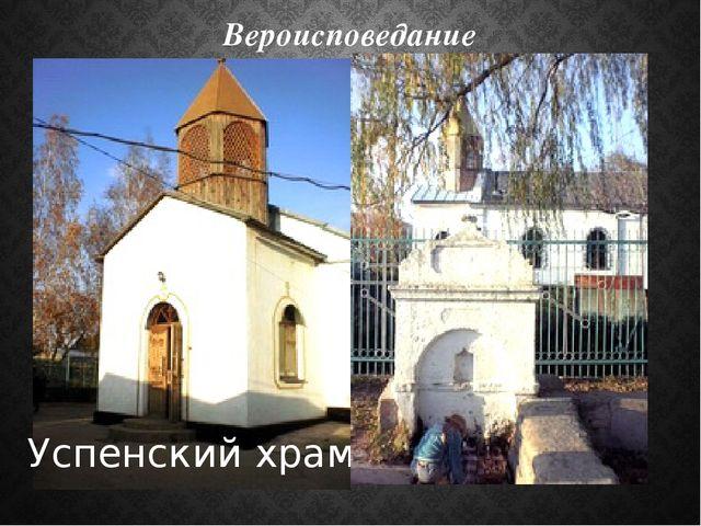 Вероисповедание Болгары были религиозны. В каждом их селении действовала прав...