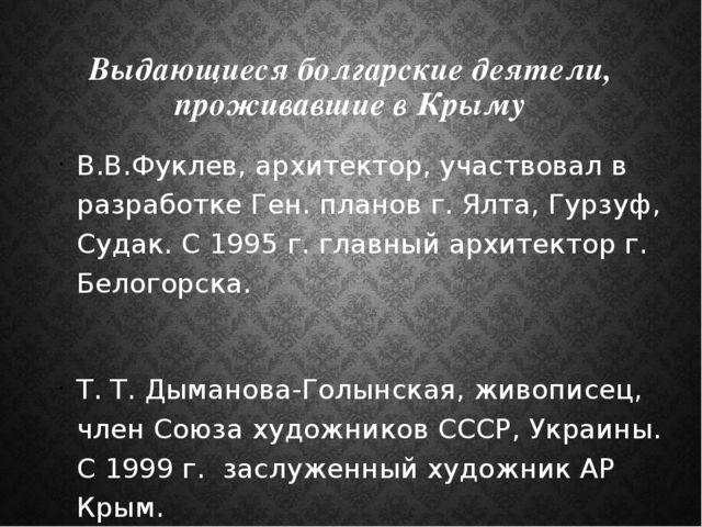 Выдающиеся болгарские деятели, проживавшие в Крыму  В.В.Фуклев, архитектор,...