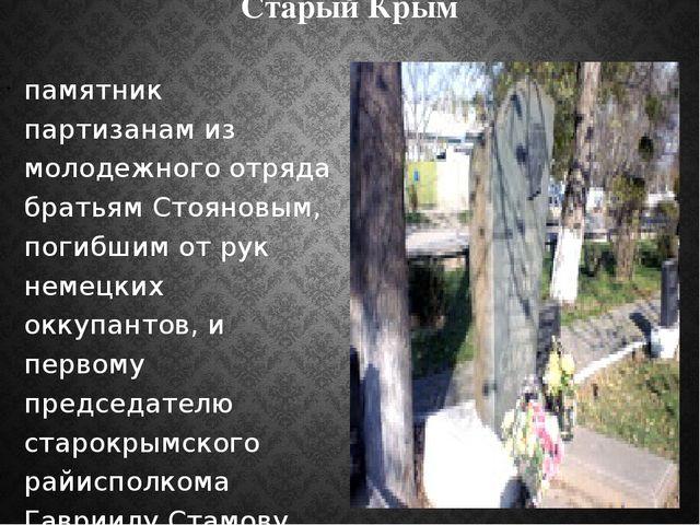 памятник партизанам из молодежного отряда братьям Стояновым, погибшим от рук...