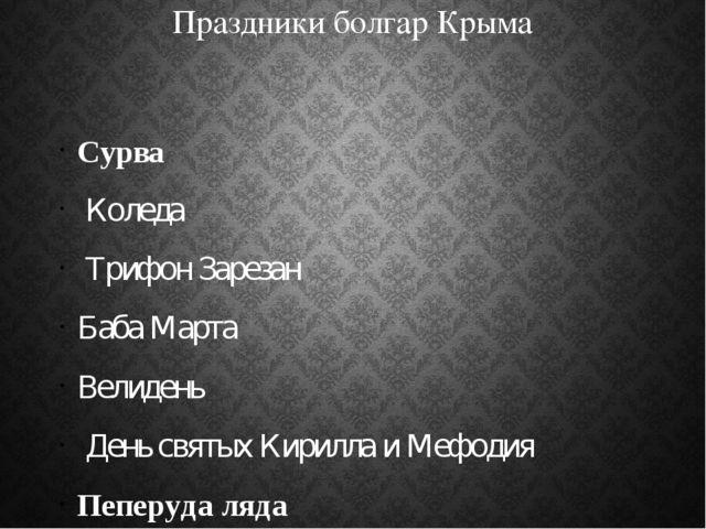 Праздники болгар Крыма Сурва Коледа Трифон Зарезан Баба Марта Велидень День с...