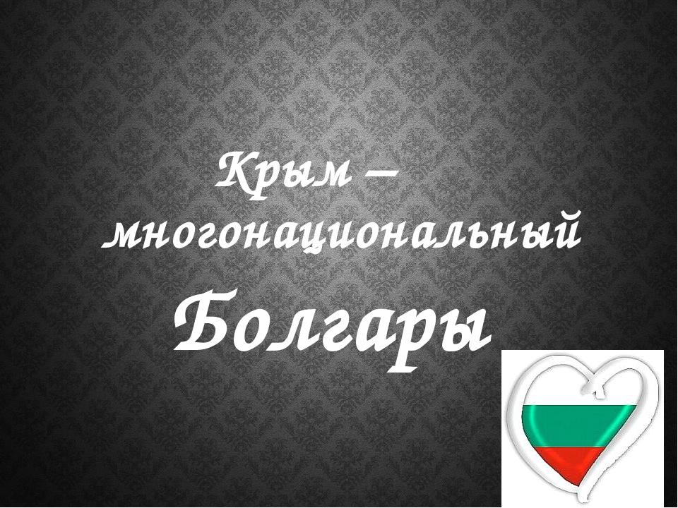 Крым – многонациональный Болгары