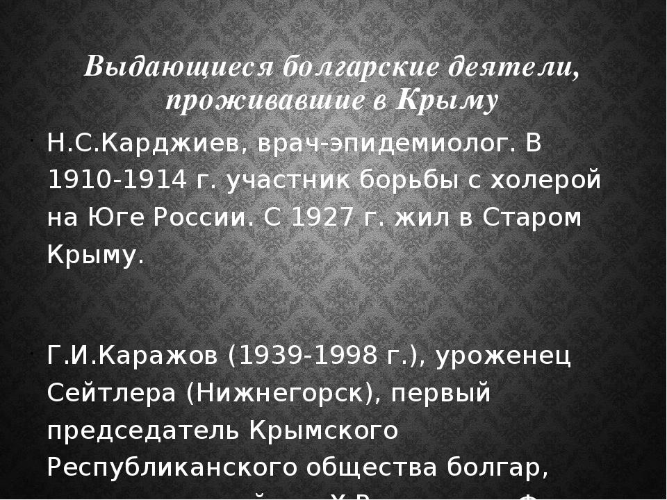 Выдающиеся болгарские деятели, проживавшие в Крыму  Н.С.Карджиев, врач-эпиде...