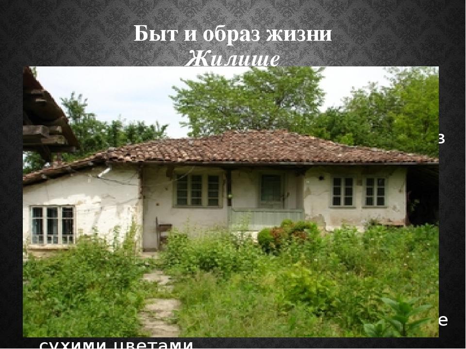 Быт и образ жизни Жилище Дома болгар, побеленные снаружи и изнутри и покрытые...