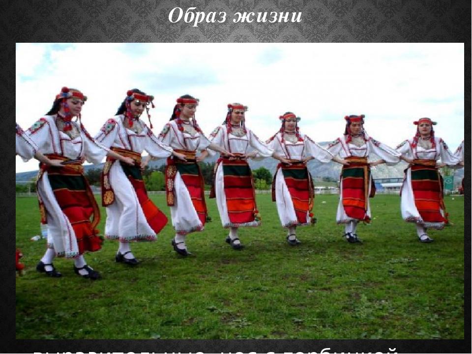 Образ жизни У крымских болгар преобладало мужское население. Семейная жизнь н...