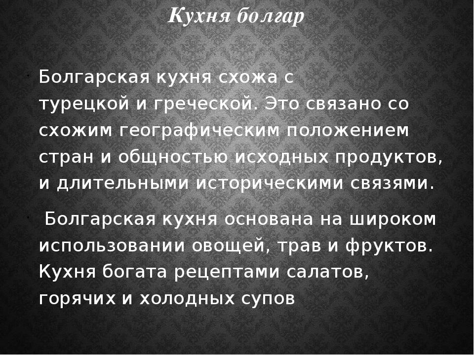 Кухня болгар Болгарская кухня схожа с турецкойигреческой. Это связано со сх...