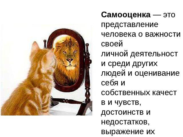 Самооценка— это представление человека о важности своей личнойдеятельности...