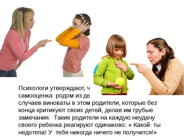 Психологи утверждают, что заниженная самооценка родом из детства. В большинс...
