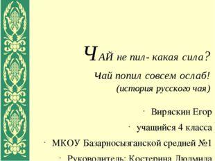 ЧАЙ не пил- какая сила? чай попил совсем ослаб! (история русского чая) Виряск