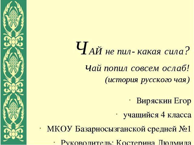 ЧАЙ не пил- какая сила? чай попил совсем ослаб! (история русского чая) Виряск...