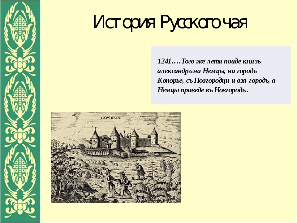 История Русского чая 1241….ТогожелетапоидекнязьалександрънаНемцы, нагородъКоп...