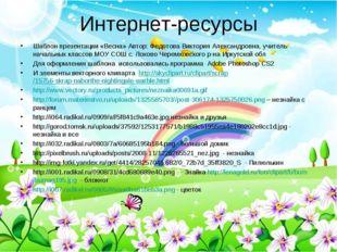 Интернет-ресурсы Шаблон презентации «Весна» Автор: Федотова Виктория Александ