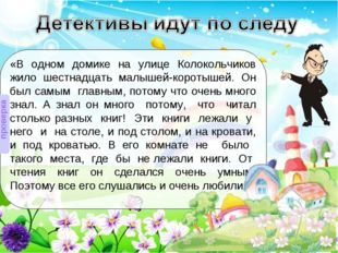 «В одном домике на улице Колокольчиков жило шестнадцать малышей-коротышей. Он