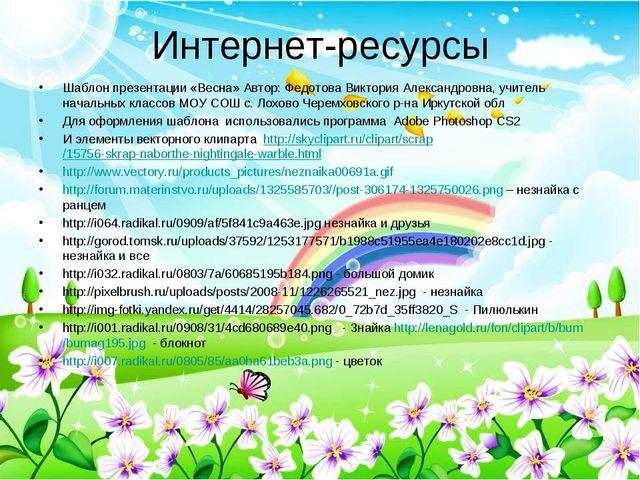 Интернет-ресурсы Шаблон презентации «Весна» Автор: Федотова Виктория Александ...