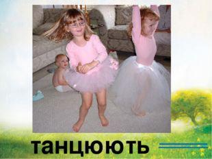 танцюють