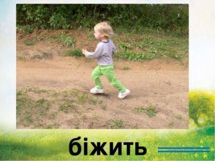 біжить