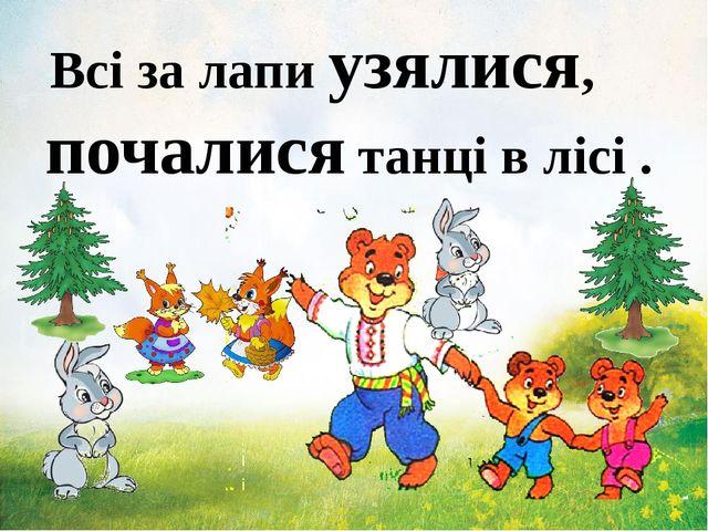 Всі за лапи узялися, почалися танці в лісі .