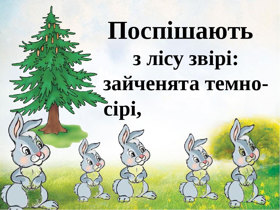 Поспішають з лісу звірі: зайченята темно-сірі,