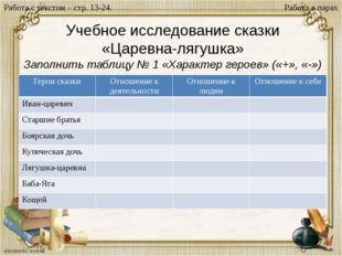 Учебное исследование сказки «Царевна-лягушка» Заполнить таблицу № 1 «Характер