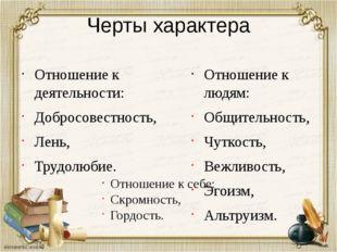 Черты характера Отношение к деятельности: Добросовестность, Лень, Трудолюбие.