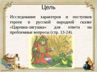 Цель Исследование характеров и поступков героев в русской народной сказке «Ца