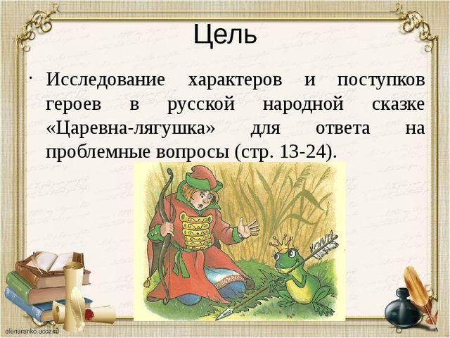 Цель Исследование характеров и поступков героев в русской народной сказке «Ца...