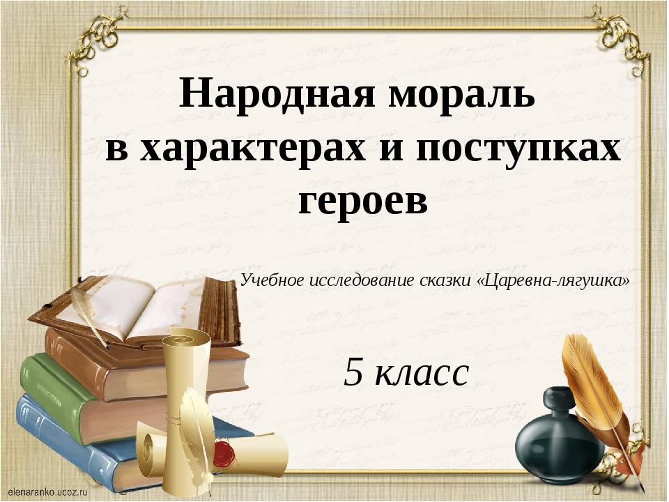 Народная мораль в характерах и поступках героев Учебное исследование сказки «...