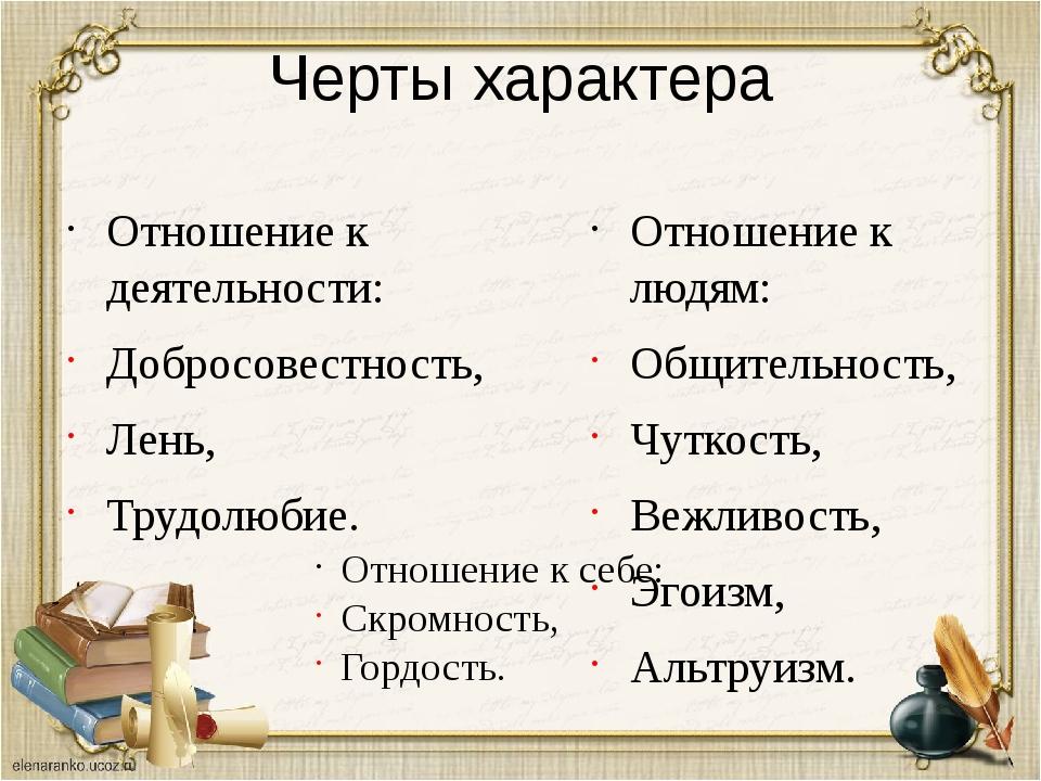 Черты характера Отношение к деятельности: Добросовестность, Лень, Трудолюбие....