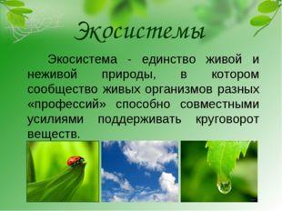 Экосистема - единство живой и неживой природы, в котором сообщество живых орг