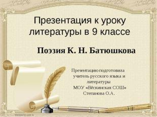 Презентация к уроку литературы в 9 классе Презентацию подготовила учитель рус