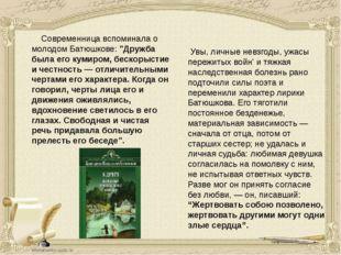 """Современница вспоминала о молодом Батюшкове: """"Дружба была его кумиром, бе"""
