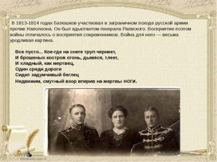 В 1813-1814 годах Батюшков участвовал в заграничном походе русской армии про