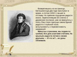 Возвратившись из-за границы, Батюшков еще два года прослужил в армии, а п
