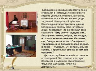 Батюшков не находил себе места: то он стремился в Петербург, то в Москву, то