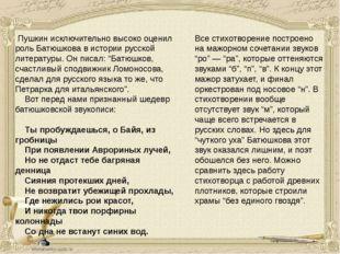 Пушкин исключительно высоко оценил роль Батюшкова в истории русской литерату