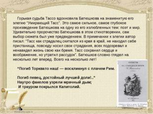 """Горькая судьба Тассо вдохновила Батюшкова на знаменитую его элегию """"Умира"""