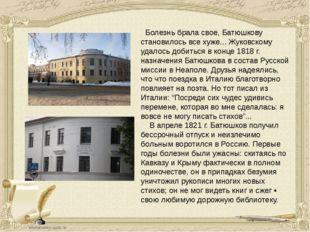 Болезнь брала свое, Батюшкову становилось все хуже... Жуковскому удалось до