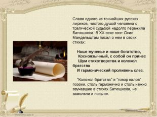 Слава одного из тончайших русских лириков, чистого душой человека с трагическ