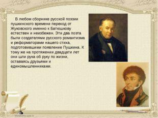 В любом сборнике русской поэзии пушкинского времени переход от Жуковског