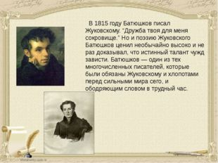 """В 1815 году Батюшков писал Жуковскому. """"Дружба твоя для меня сокровище."""" Но"""