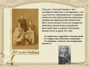 Отец его, Николай Львович, был человеком мрачным и нелюдимым, хотя и достаточ