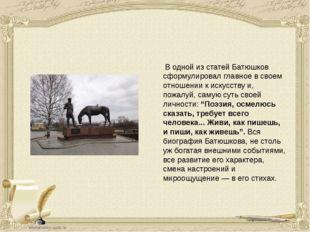В одной из статей Батюшков сформулировал главное в своем отношении к искусст