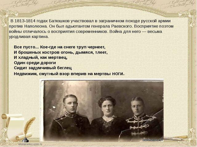 В 1813-1814 годах Батюшков участвовал в заграничном походе русской армии про...