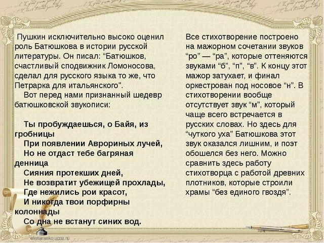 Пушкин исключительно высоко оценил роль Батюшкова в истории русской литерату...