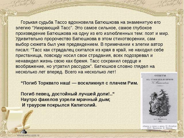 """Горькая судьба Тассо вдохновила Батюшкова на знаменитую его элегию """"Умира..."""