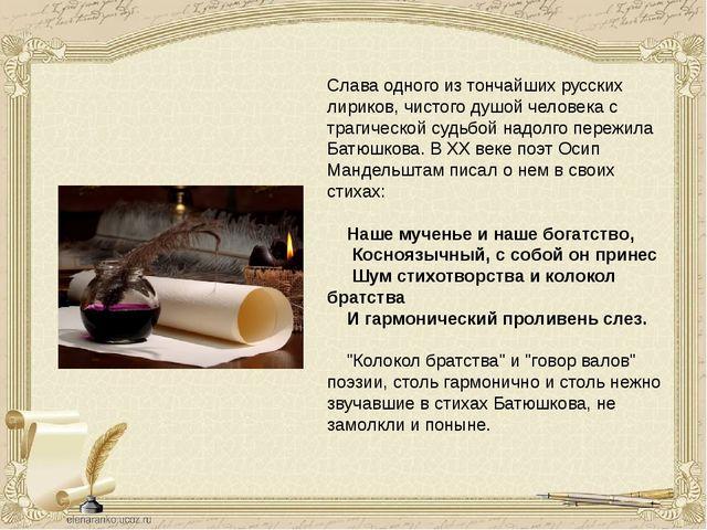 Слава одного из тончайших русских лириков, чистого душой человека с трагическ...